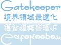 Gatekeeper (NES)