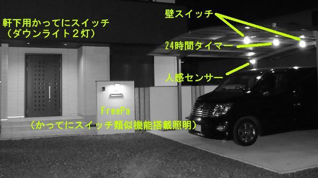 玄関ポーチと表札灯は人感+明るさセンサー、カーポート奥は人感センサー、天井面の中央はタイマー+明るさセンサー、残り2灯は壁スイッチ